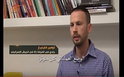 Second Lebanon War IDF veteran Tomer Weinberg interviewed for al-Mayadeen TV (YouTube screenshot)