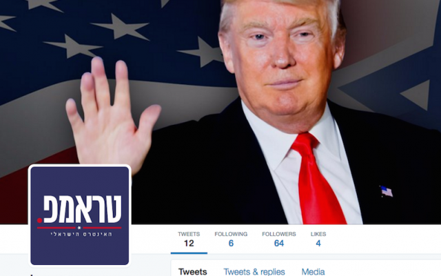 An image of the Hebrew Twitter account launched by then-presidential nominee Donald Trump on August 15, 2016. (JTA)