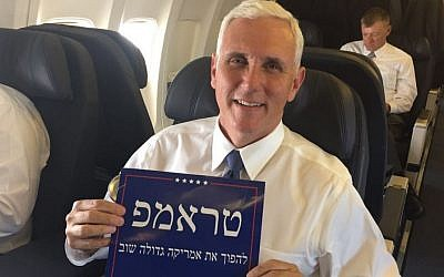 "Mike Pence holding a Trump sign with the candidate's name transliterated into Hebrew, and an awkwardly translated ""Make America Great Again"" slogan, in a photo released September 7, 2016. (courtesy )"