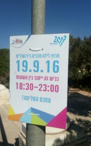 Poster advertising the Jerusalem Maccabiah Night Run scheduled for September 19, 2016. (Times of Israe/David Sedley)