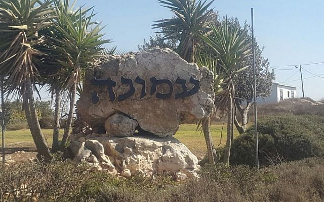 The entrance to the outpost of Amona (Times of Israel/Marissa Newman)