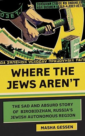 Cover, 'Where the Jews Aren't,' by Mashe Gessen. (Penguin Random House)