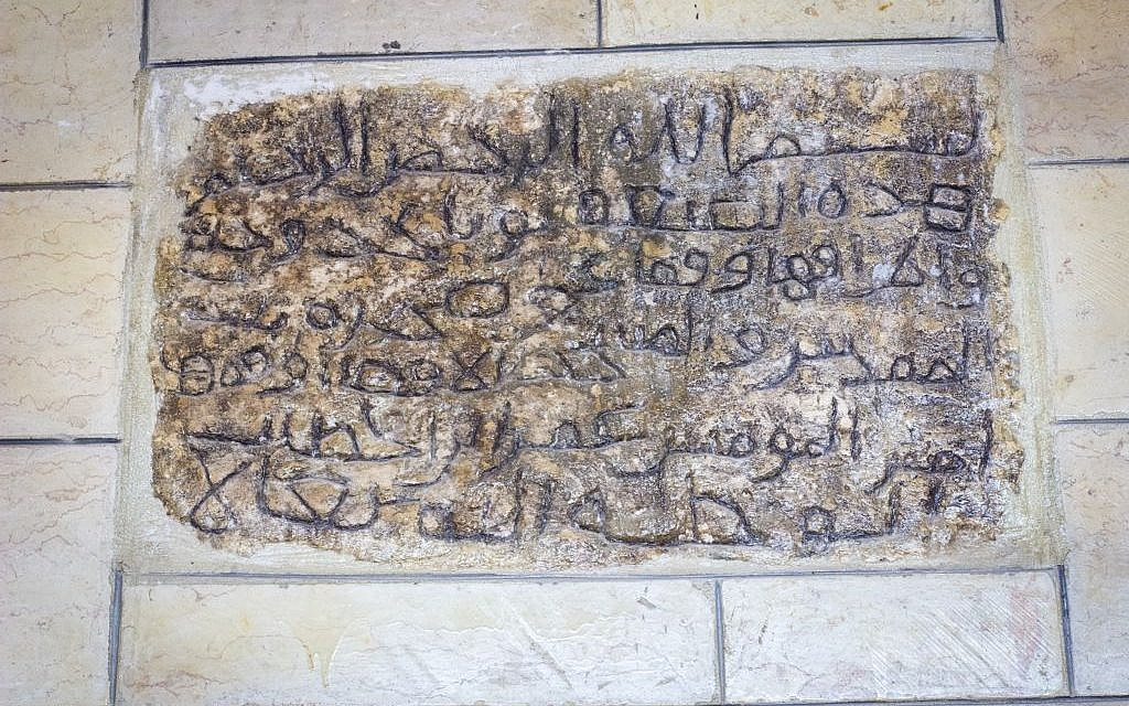Nuba's Mosque of Umar inscription, dated to the 9th or 10th century CE. (Assaf Avraham)