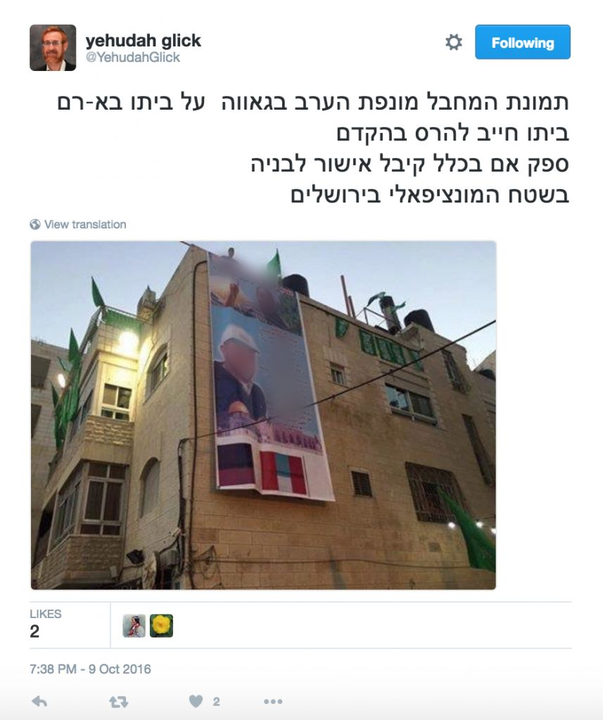 A blurred screenshot of a tweet published by MK Yehudah Glick that apparently violated a gag order and revealed the identity of a terrorist responsible for a shooting attack in Jerusalem on October 9, 2016. (Twitter)