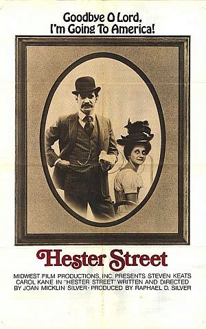 Poster for 1974's 'Hester Street.' (Midway Films)