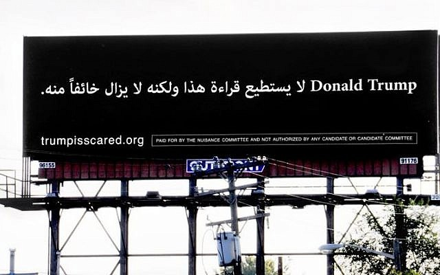 """A billboard posted near Dearborn, Michigan reads  """"Donald Trump can't read this, but he's scared of it."""" (The Nuisance Committee/Facebook)"""