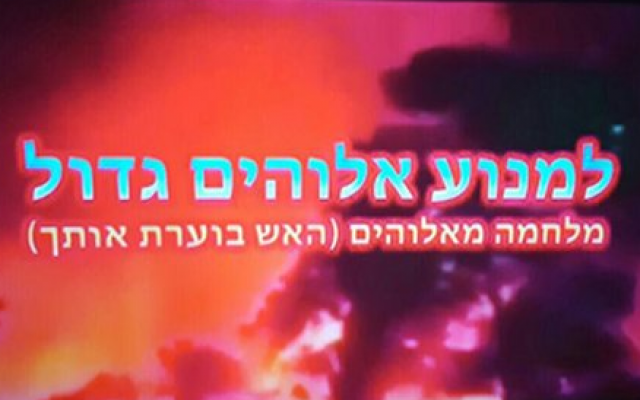 Anti-Israel message in Hebrew put up by Palestinian hackers on Channels 2 and 10 on Tuesday November 29, 2016. (Screen capture: Twitter)
