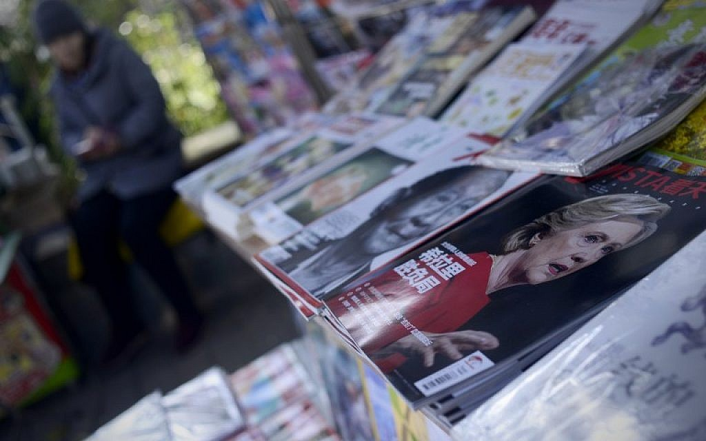 A magazine cover with US presidential candidate Hillary Clinton is displayed at a newsstand on a street in Beijing on November 7, 2016. (AFP/WANG ZHAO)