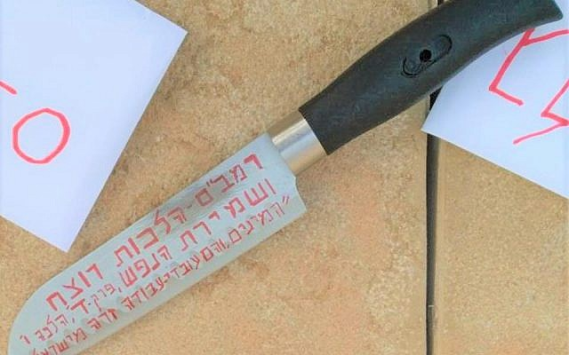 A knife left outside of the Kehilat Ra'anan Reform synagogue in Ra'anana, November 24, 2016. (Yossi Cohen)