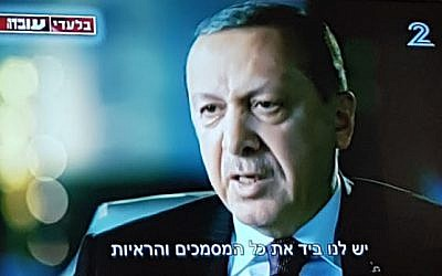 Turkish President Recep Tayyip Erdogan speaks to Israel's Channel 2 in an interview aired Sunday, November 20, 2016 (screen capture)