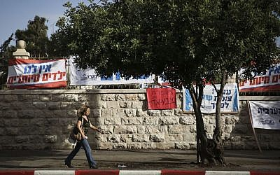 A woman walks by the Prime Minister's Residence in Jerusalem, November 2, 2014 (Hadas Parush/Flash90)