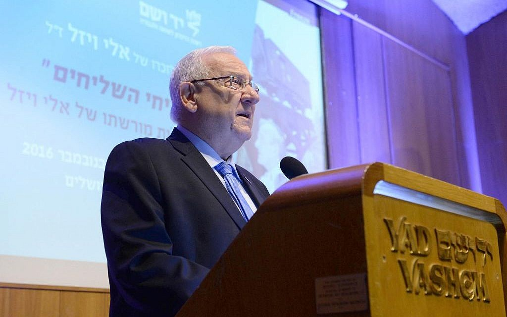 President Reuven Rivlin attends a ceremony in memory of Nobel laureate and Holocaust survivor Elie Wiesel at Yad Vashem Holocaust Museum in Jerusalem on November 6, 2016. (Photo by Mark Neyman/GPO)