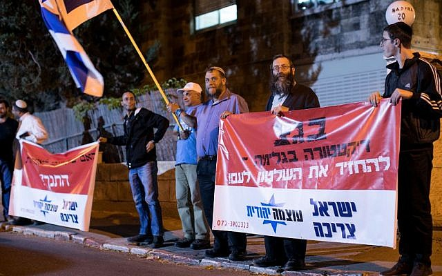 Baruch Marzel (second from right), Benzi Gopstein (third from right) and right-wing activists attend a protest near the home of Supreme Court President Justice Miriam Naor in Jerusalem on November 21, 2016, following the decision of the Supreme Court to hold the appointment of Rabbi Eyal Karim as the next IDF Chief Rabbi. (Yonatan Sindel/Flash90)