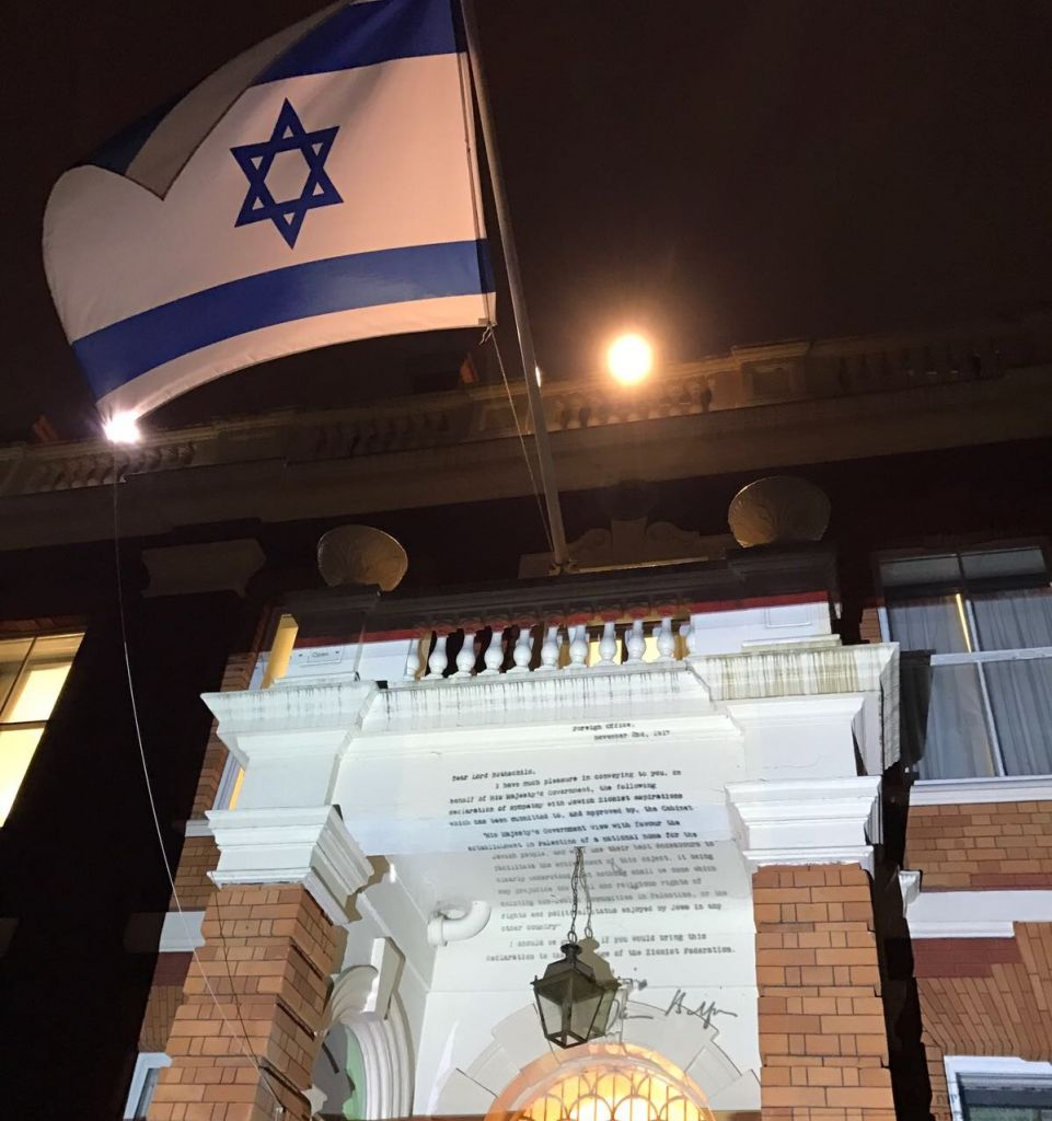 The Balfour Declaration projected onto the façade of the Israeli embassy in London, November 2016 (courtesy)