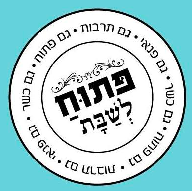 The logo of 'Open on Shabbat,' a new, pluralistic initiative in Jerusalem, starting November 25, 2016 (Courtesy 'Open on Shabbat')