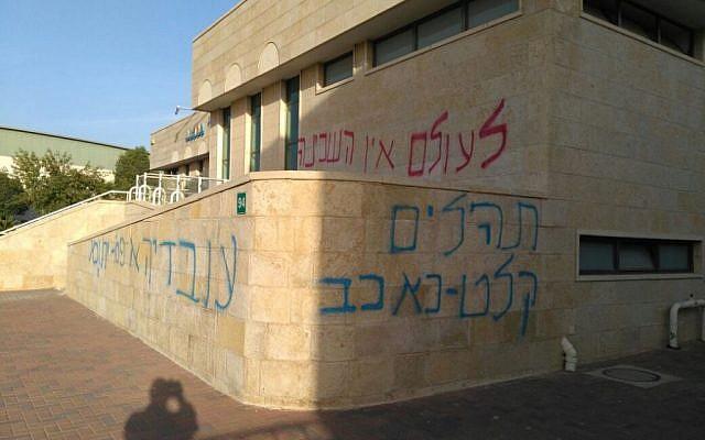 Hateful graffiti sprayed on the Kehilat Ra'anan Reform synagogue in Ra'anana, November 24, 2016. (Yossi Cohen)