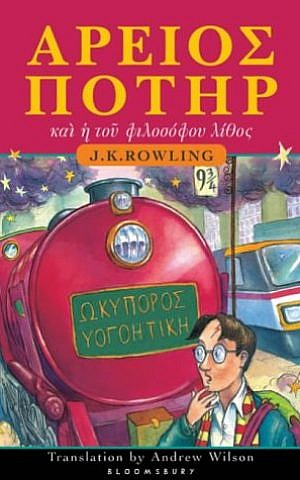 'Harry Potter and the Philosopher's Stone' in Greek (Courtesy The Classics Bookshop)