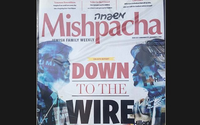 The cover of 'Mishpacha' newspaper, featuring Hillary Clinton and Donald Trump (screen shot: Twitter via JTA)