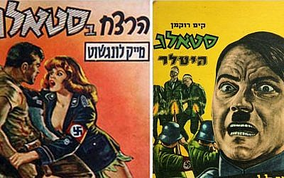 Covers of 'Stalag' pornographic comic books from early 1960s Israel (Courtesy: Heymann Films)