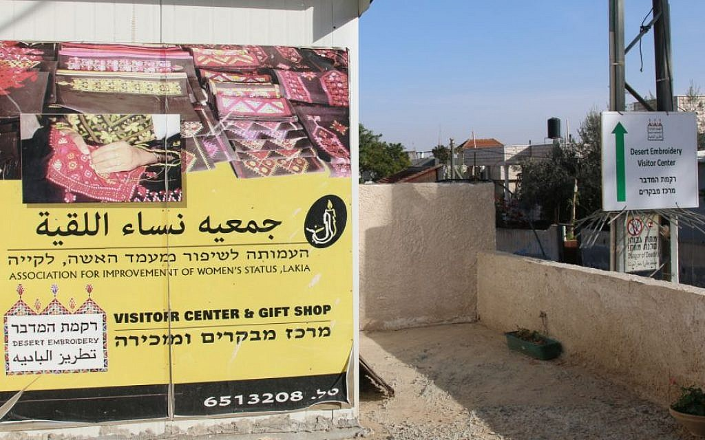 The entrance to Desert Embroidery's visitors' center in Lakiya. The shop sells artwork made by about 60 local women. (Shmuel Bar-Am)