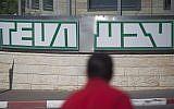 The Jerusalem office of the Israeli drug company Teva Pharmaceuticals (Yonatan Sindel/Flash90)