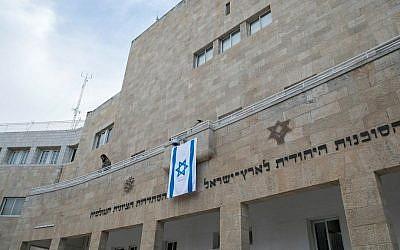 View of the Jewish Agency headquarters in Jerusalem, November 29, 2016. (Yonatan Sindel/Flash90)