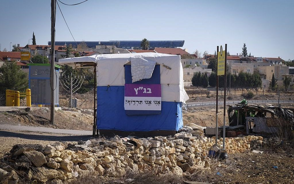 A banner protesting the High Court of Justice, which has ordered the demolition of an illegal outpost, hangs in the Etzion Bloc of West Bank settlements on December 8, 2016. (Photo by Gershon Elinson/Flash90)