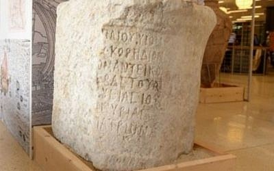 An inscription bearing the name of a previously unknown Roman ruler of Judea was discovered off Tel Dor by the University of Haifa, in January 2016. (Courtesy of the University of Haifa)