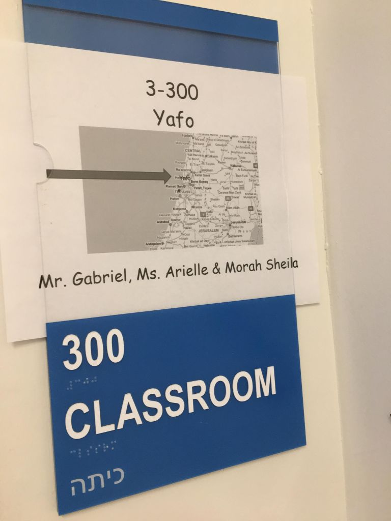 Classrooms are named after Israeli cities in the Harlem Hebrew Language Academy, and signs are bilingual Hebrew and English. (Cathryn J. Prince/Times of Israel)