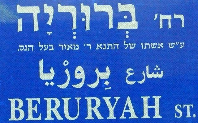 The original Beruryah Street sign says only that Beruryah was the wife of the Mishna's Rabbi Meir and makes no mention of her own scholarship. (Facebook)