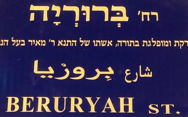 New Beruryah Street sign erected in Jerusalem in January 2017 highlights Beruryah's righteousness and religious scholarship, as well as her being the wife of the Mishna's Rabbi Meir. (Facebook)