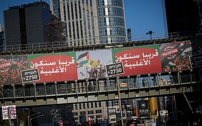 A campaign by the 'Commanders for Israel's Security' organization features billboards depicting the Palestinian flag, with the message, 'One State for Two People -- Palestine.' One such billboard hangs over the Ayalon highway in central Tel Aviv on January 15, 2017. (Miriam Alster/Flash90)