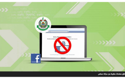 Screen shot from Hamas's official news site on January 8th, 2017. (Credit: Screen shot)