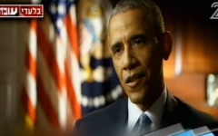President Barack Obama, in an interview with Channel 2, screened on January 9, 2017 (Channel 2 screenshot)