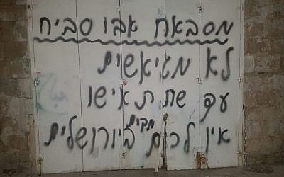 "Graffiti found in Jerusalem's Old City praising terrorist Fadi al-Qunbar for killing four soldiers in a truck-ramming attack on Monday, January 9, 2017. The Hebrew reads 'Mesbah Abu Sabih. We will not despair until you despair. There is no place for you [Jews] in Jerusalem."" (Courtesy of Israel Police Spokeswoman)"