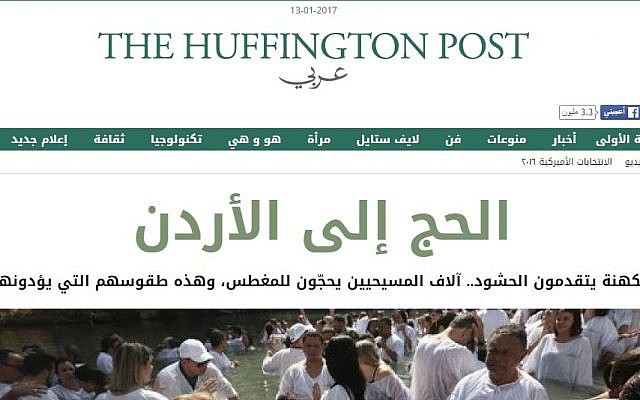 The homepage of Huffington Post in Arabic. (Screen capture Huffington Post)