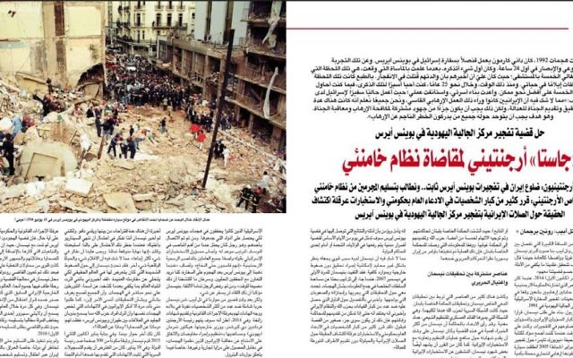 Ronen Bergman's article on Iran's role in the 1992 and 1994 Buenos Aires bombings, in Majalla magazine