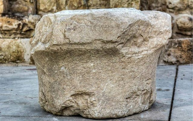 The 1,800-year-old limestone capital bearing two Hebrew inscriptions found in Peki'in in February 2017. (Ritvo courtesy of Beit Zinati)