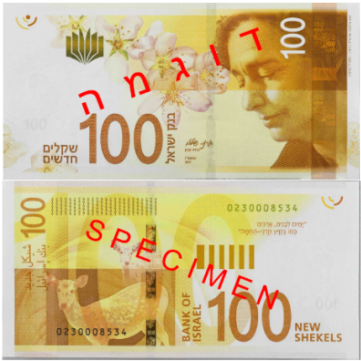 The new NIS 100 banknote. (Courtesy of the Bank of Israel)