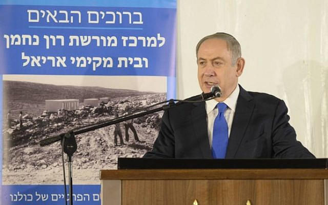 Prime Minister Benjamin Netanyahu speaks at a ceremony in memory of Ariel mayor Ron Nachman, in the Israeli settlement of Ariel. February 02, 2017. (Amos Ben Gershom/GPO)