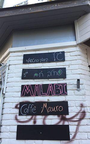 In Tel Aviv, malabi is everywhere, a regular option at kiosk, cafe and restaurant menus (Jessica Steinberg/Times of Israel)