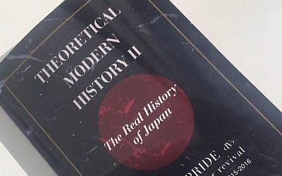 """A copy of """"Theoretical Modern History II,"""" a book written by APA Hotels CEO Toshio Motoya which denies the occurrence of the 1937 Nanjing Massacre, in which the Japanese imperial army killed 300,000 people after inavaded the eastern Chinese city in December 1937. (Screen capture/YouTube)"""