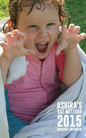 Ashira Silverman's Bat Mitzvah bencher created via Let's Bench (Courtesy)