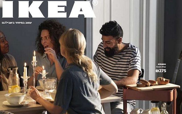 The cover of the regular IKEA catalog, as seen on its Hebrew-language website in February 2017. (screen capture)