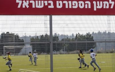 Illustrative: Young Israelis play a baseball match between the Modiin and Jerusalem youth teams in the Israeli city of Modiin on March 10, 2017. (AFP Photo/Jack Guez)