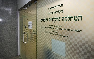 The entrance to the Police Investigations Department in Jerusalem. October 12, 2014. (Yonatan Sindel/Flash90)