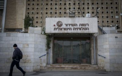 The entrance to the Israeli Television Channel 1 building at Romema neighborhood in Jerusalem on March 19, 2017. (Yonatan Sindel/Flash90)