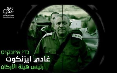 IDF Chief-of-Staff Gadi Eisenkot depicted through the view of a sniper's scope in a video made by Hamas activists that was published on March 29, 2017. (Screen capture/Shehab News Agency)