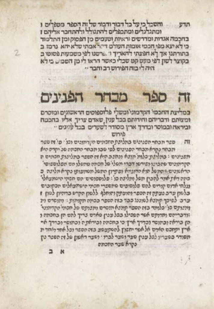 A page from a 1484 edition of Ibn Gabirol's Choice Pearls, printed in Soncino, Italy (courtesy of Kestenbaum & Co.)