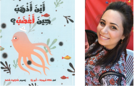 'Where Do I Go When I'm Angry?' by Malak Farooge Abu-Raiya​, is one of several new Maktabat al-Fanoos books by local authors (Courtesy Maktabat al-Fanoos)